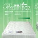 Emmas Mattress 澳美斯床褥 802 Bamboo Pure Series 天然竹纖維系列