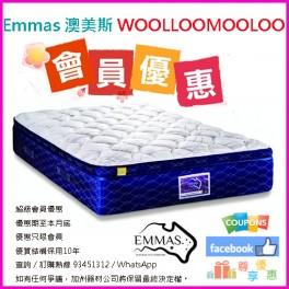 Emmas Mattress 澳美斯床褥  WOOLLOOMOOLOO 澳舒適系列