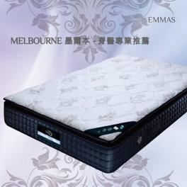 Emmas Mattress 澳美斯床褥  Melbourne 墨爾本 脊醫專業系列