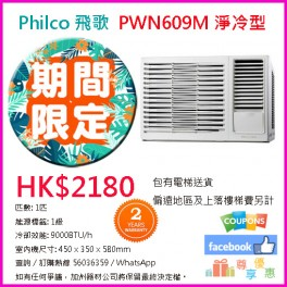 Philco 飛歌 PWN609M  淨冷型