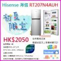 Hisense 海信 RT207N4AUH