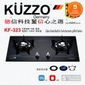 Kuzzo 德信 KF-323 TG 煤氣