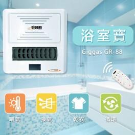 Giggas 上將 GR-88 1350W(L) 浴室寶